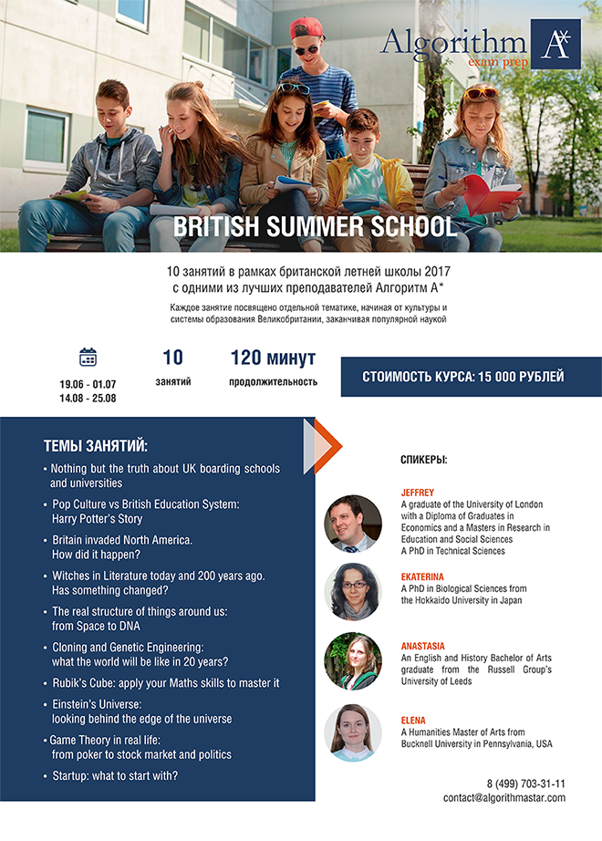 British summer school