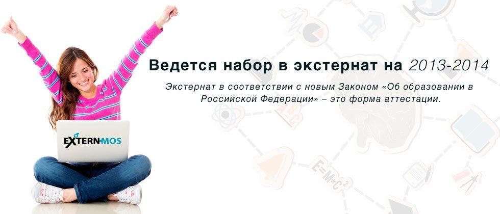 Экстернаты Москвы, единая информационная служба