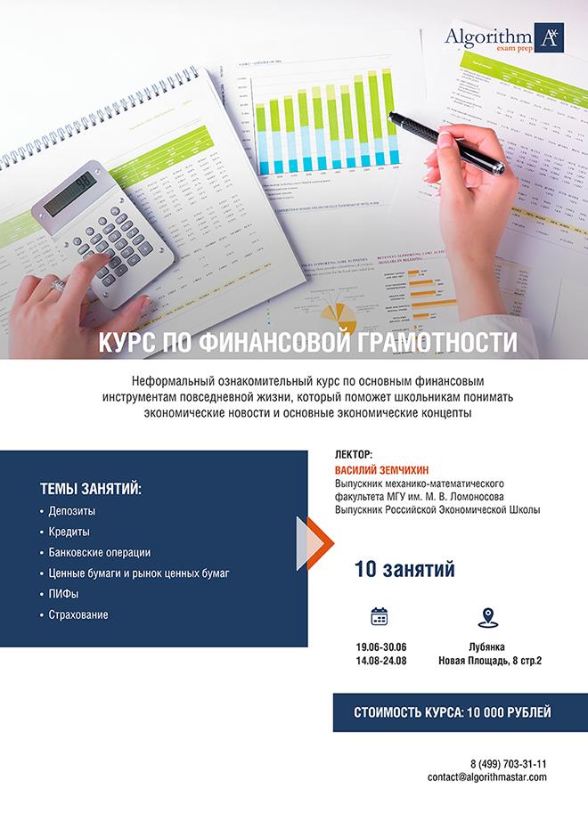 Курс по финансовой грамотности
