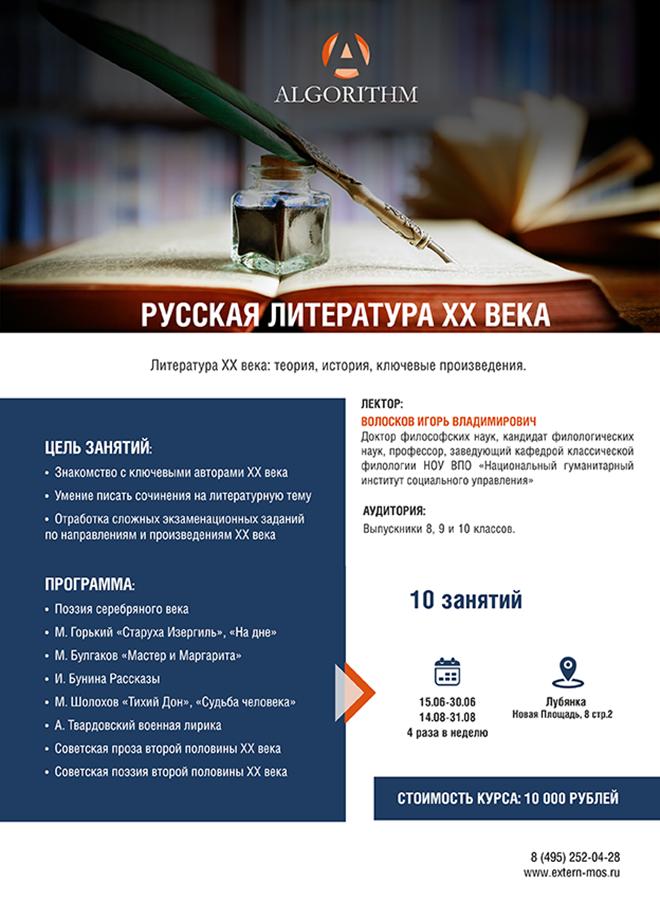 Русская литература XX века