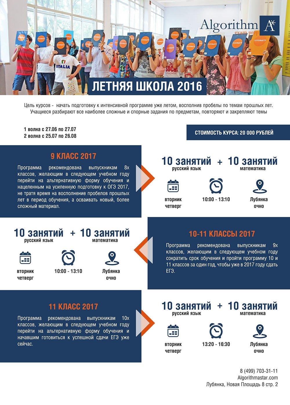 summer_school_rus_2016
